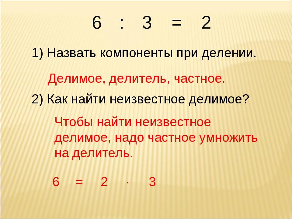 6 1) Назвать компоненты при делении. Делимое, делитель, частное. 2) Как найти...