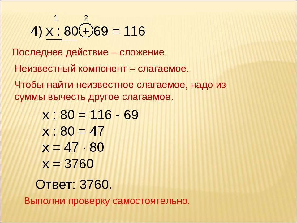 4) х : 80 + 69 = 116 Последнее действие – сложение. Неизвестный компонент – с...
