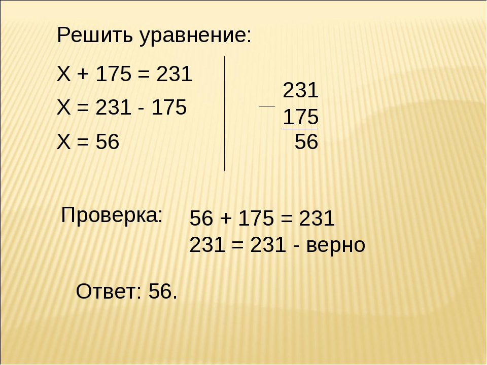 Решить уравнение: Х + 175 = 231 Х = 231 - 175 Х = 56 231 175 56 Проверка: Отв...