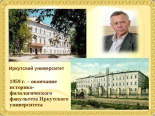 Иркутский университет 1959 г. – окончание историко-филологического факультет