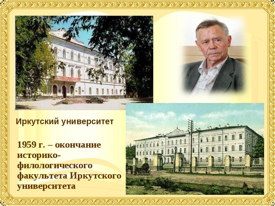 Иркутский университет 1959 г. – окончание историко-филологического факультет...