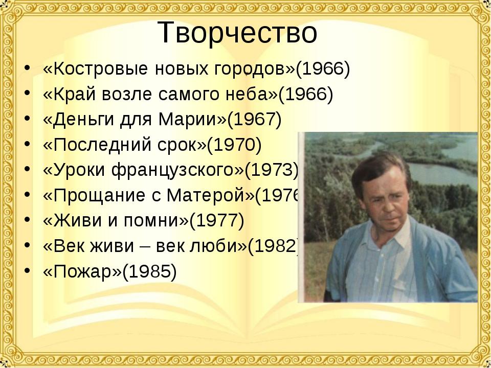 Творчество «Костровые новых городов»(1966) «Край возле самого неба»(1966) «Де...