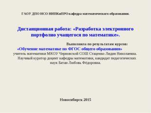 ГАОУ ДПО НСО НИПКиПРО кафедра математического образования. Дистанционная раб