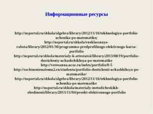 Информационные ресурсы http://nsportal.ru/shkola/algebra/library/2012/11/16/