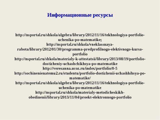 Информационные ресурсы http://nsportal.ru/shkola/algebra/library/2012/11/16/...