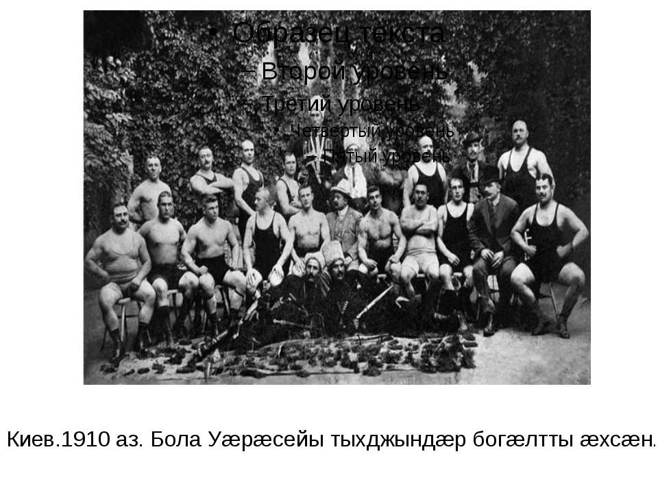 Киев.1910 аз. Бола Уæрæсейы тыхджындæр богæлтты æхсæн.