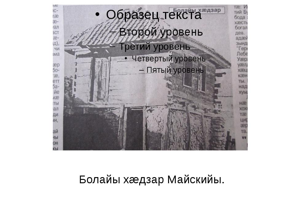 Болайы хæдзар Майскийы.