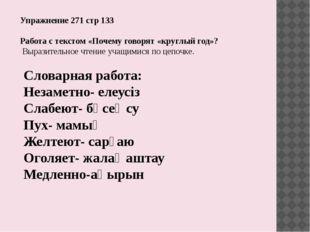 Упражнение 271 стр 133 Работа с текстом «Почему говорят «круглый год»? Вырази