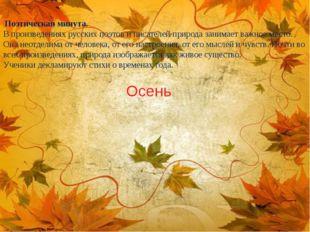 Осень Поэтическая минута. В произведениях русских поэтов и писателей природа