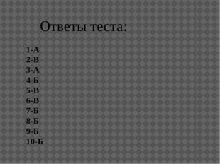 Ответы теста: 1-А 2-В 3-А 4-Б 5-В 6-В 7-Б 8-Б 9-Б 10-Б