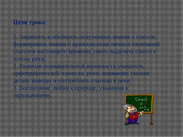 Цели урока: 1. Закрепить и обобщить полученные знания о глаголе, формировать...