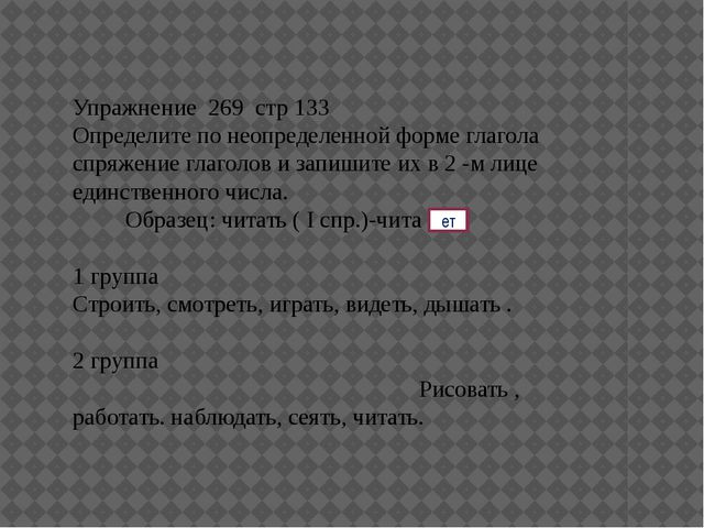 Упражнение 269 стр 133 Определите по неопределенной форме глагола спряжение г...
