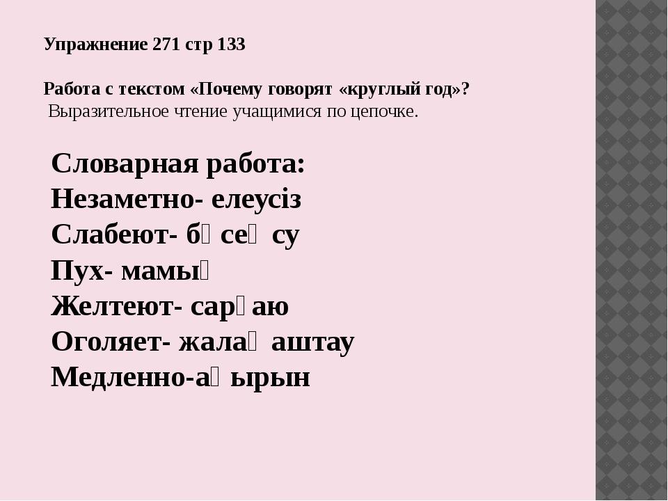 Упражнение 271 стр 133 Работа с текстом «Почему говорят «круглый год»? Вырази...