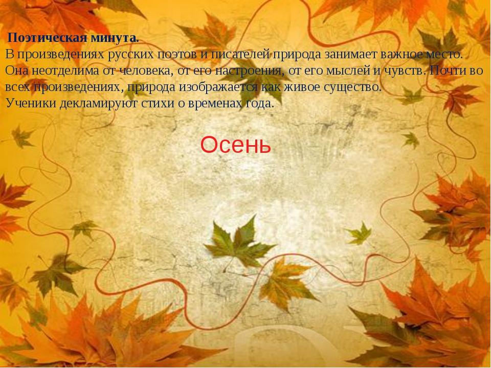 Осень Поэтическая минута. В произведениях русских поэтов и писателей природа...