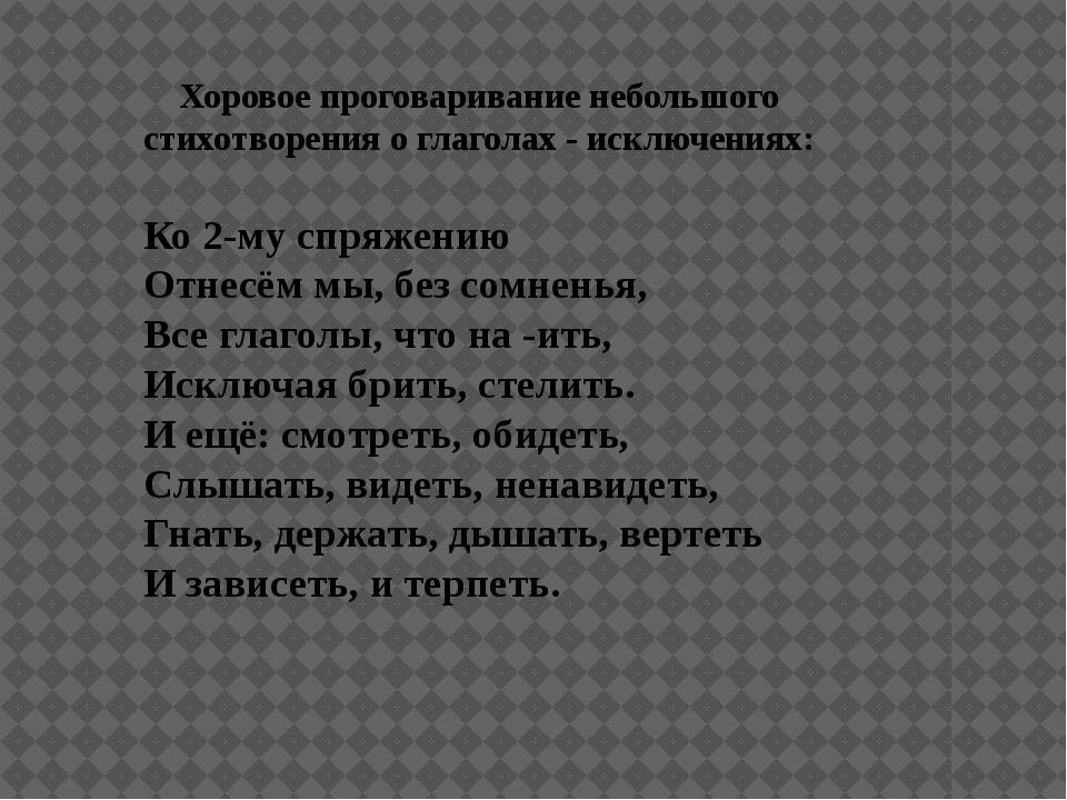 Хоровое проговаривание небольшого стихотворения о глаголах - исключениях: К...