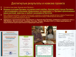 Достигнутые результаты и новизна проекта Составлен план-схема «Красная книга