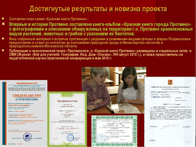 Достигнутые результаты и новизна проекта Составлен план-схема «Красная книга...