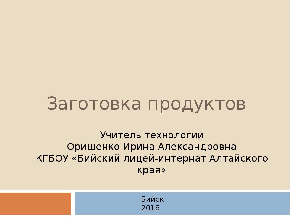 Заготовка продуктов Учитель технологии Орищенко Ирина Александровна КГБОУ «Би...