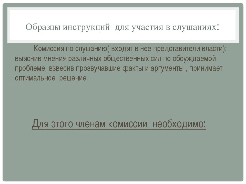 Образцы инструкций для участия в слушаниях: Комиссия по слушанию( входят в не...