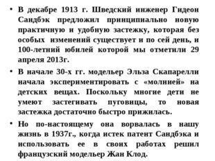 В декабре 1913 г. Шведский инженер Гидеон Сандбэк предложил принципиально нов