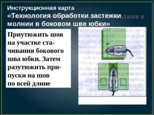 Инструкционная карта «Технология обработки застежки молнии в боковом шве юбки