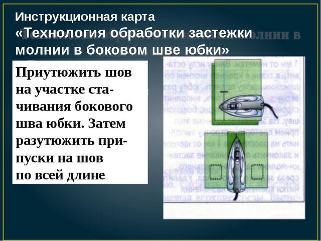 Инструкционная карта «Технология обработки застежки молнии в боковом шве юбки...