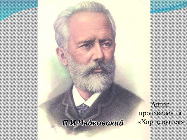 Богданова В.Н. Автор произведения «Хор девушек»