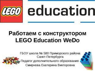 Работаем с конструктором LEGO Education WeDo ГБОУ школа № 580 Приморского рай
