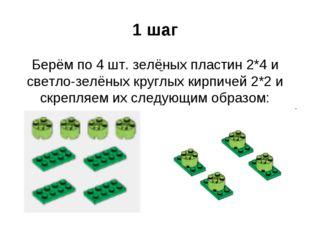 1 шаг Берём по 4 шт. зелёных пластин 2*4 и светло-зелёных круглых кирпичей 2*
