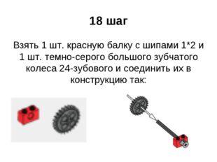 18 шаг Взять 1 шт. красную балку с шипами 1*2 и 1 шт. темно-серого большого з