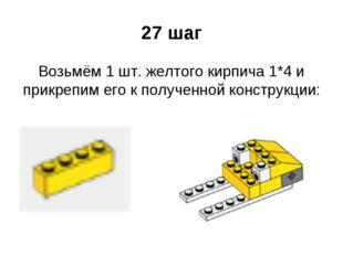 27 шаг Возьмём 1 шт. желтого кирпича 1*4 и прикрепим его к полученной констру
