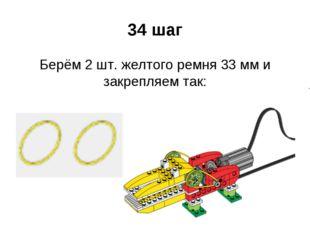 34 шаг Берём 2 шт. желтого ремня 33 мм и закрепляем так: