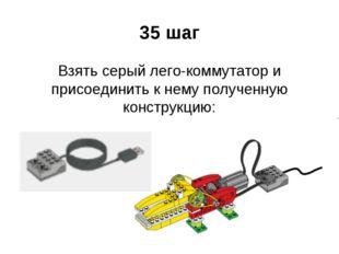 35 шаг Взять серый лего-коммутатор и присоединить к нему полученную конструкц