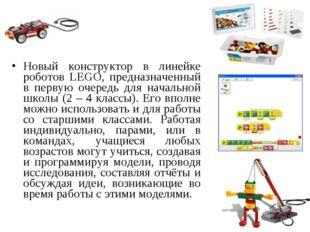 Новый конструктор в линейке роботов LEGO, предназначенный в первую очередь дл