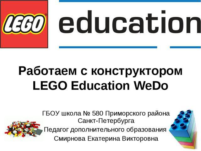 Работаем с конструктором LEGO Education WeDo ГБОУ школа № 580 Приморского рай...