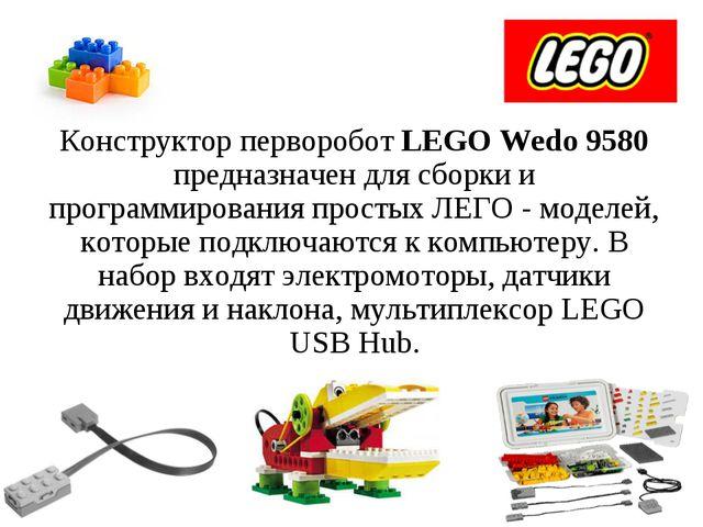 Конструктор перворобот LEGO Wedo 9580 предназначен для сборки и программирова...
