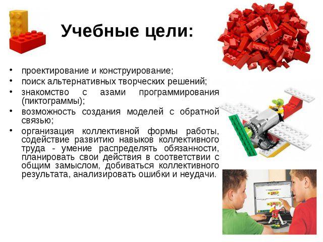 Учебные цели: проектирование и конструирование; поиск альтернативных творческ...