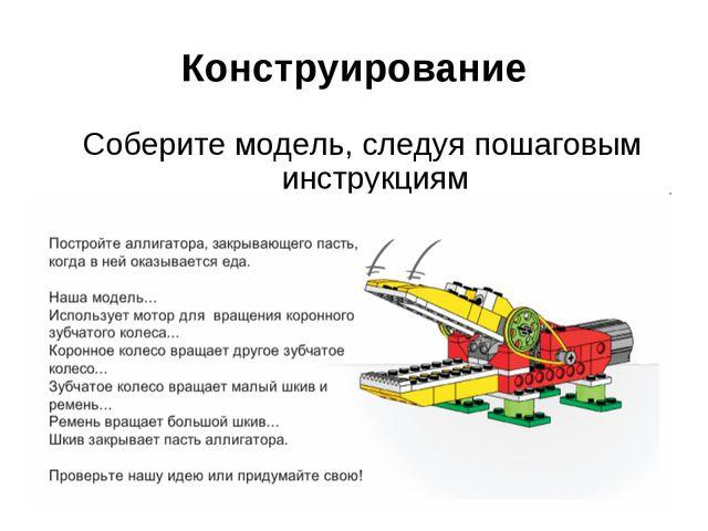 Конструирование Соберите модель, следуя пошаговым инструкциям