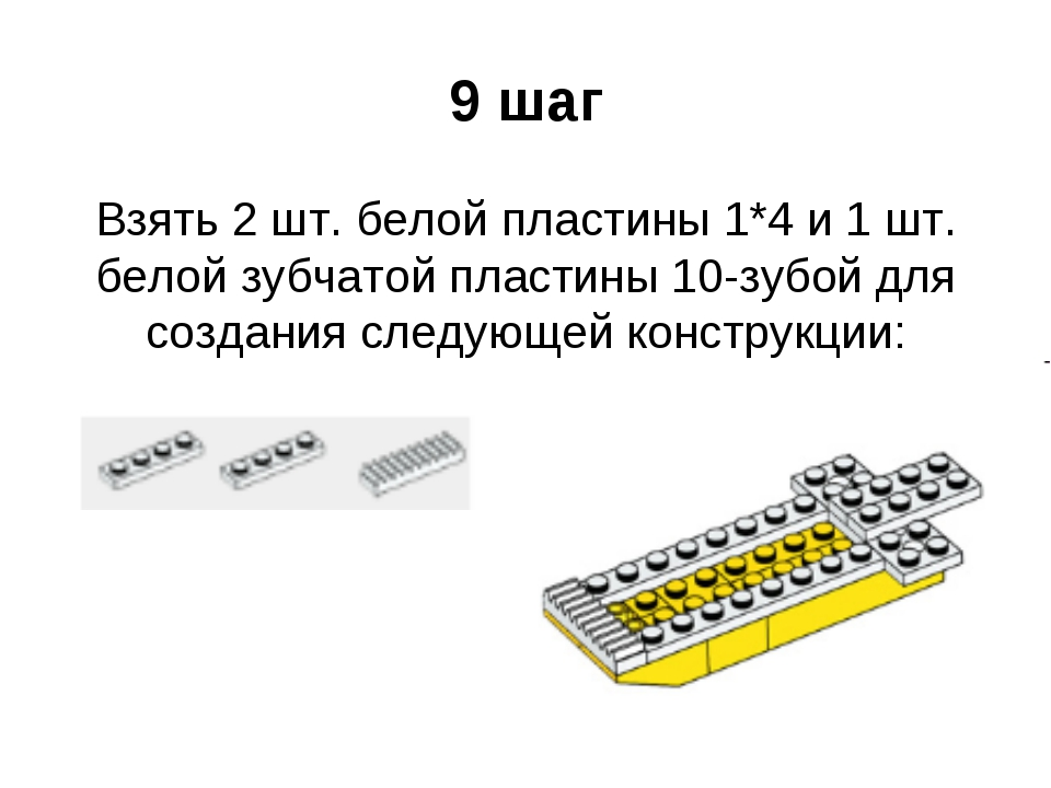 9 шаг Взять 2 шт. белой пластины 1*4 и 1 шт. белой зубчатой пластины 10-зубой...