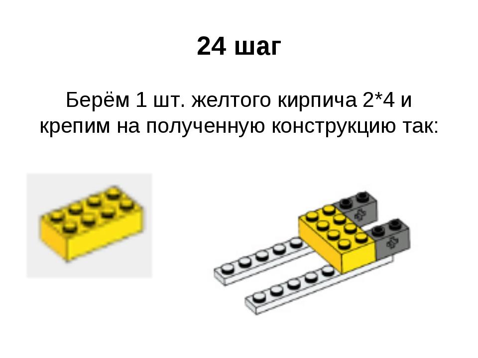 24 шаг Берём 1 шт. желтого кирпича 2*4 и крепим на полученную конструкцию так: