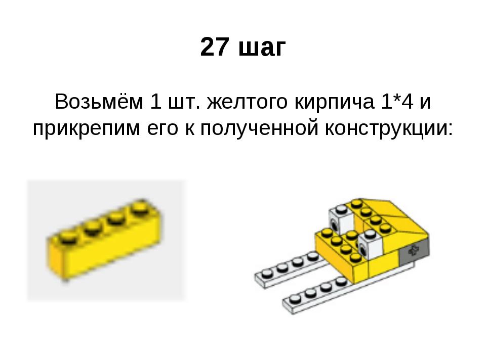 27 шаг Возьмём 1 шт. желтого кирпича 1*4 и прикрепим его к полученной констру...