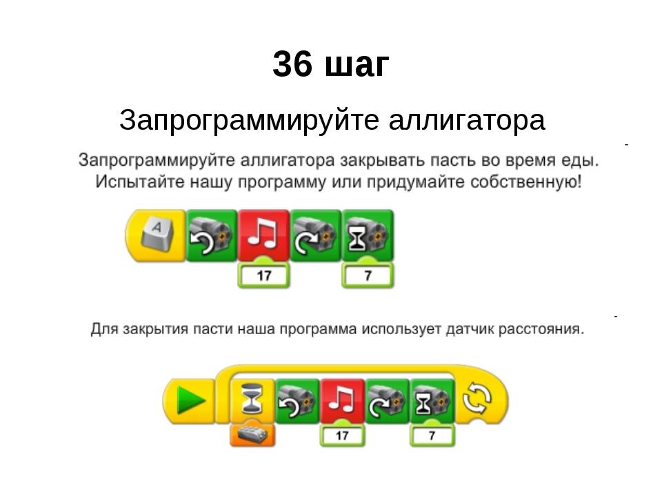 36 шаг Запрограммируйте аллигатора