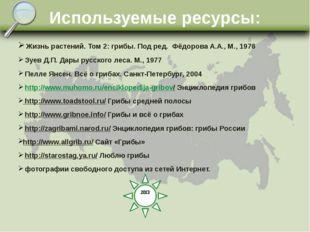 Жизнь растений. Том 2: грибы. Под ред. Фёдорова А.А., М., 1976 Зуев Д.П. Дар