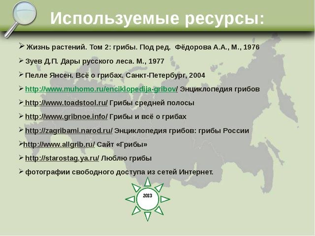 Жизнь растений. Том 2: грибы. Под ред. Фёдорова А.А., М., 1976 Зуев Д.П. Дар...