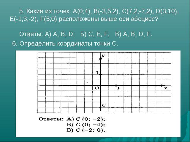 5. Какие из точек: А(0;4), В(-3,5;2), С(7,2;-7,2), D(3;10), Е(-1,3;-2), F(5;0...