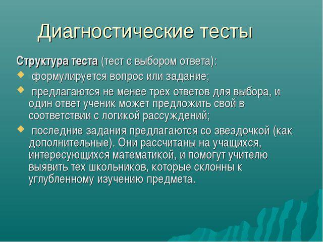 Диагностические тесты Структура теста (тест с выбором ответа): формулируется...