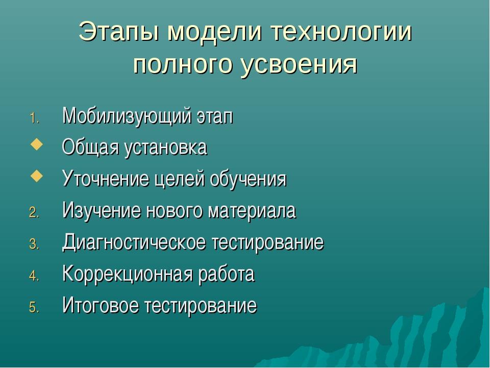 Этапы модели технологии полного усвоения Мобилизующий этап Общая установка Ут...