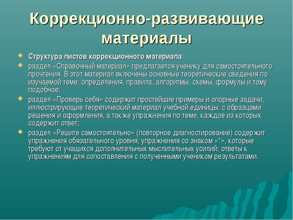 Коррекционно-развивающие материалы Структура листов коррекционного материала:...