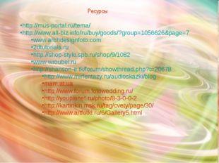 Ресурсы http://mus-portal.ru/tema/ http://www.all-biz.info/ru/buy/goods/?gro