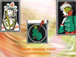 Русская народная сказка «Царевна лягушка»